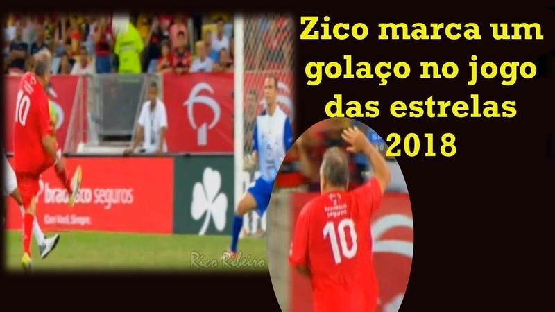 Golaço do Zico de cobertura no Jogo das Estrelas 2018 - Show do zico