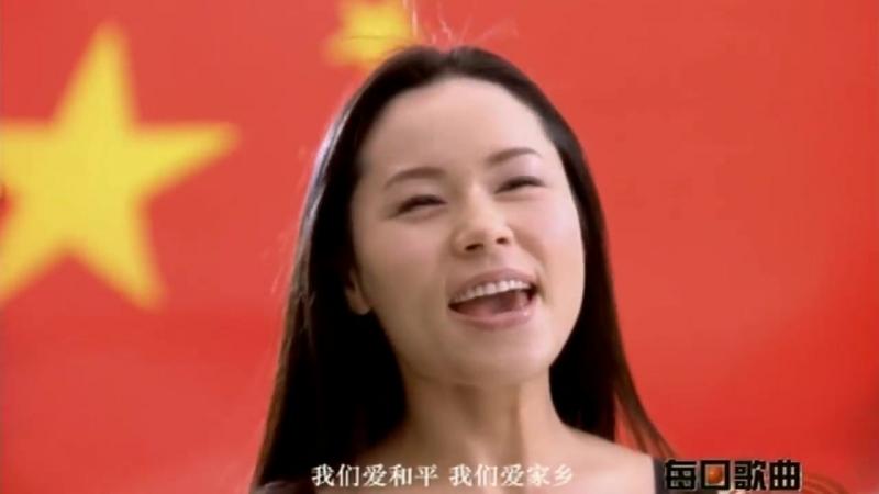 Го Жун (郭蓉 / Guo Rong) - Слава Родине! (歌唱祖国)