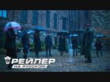 АКАДЕМИЯ АМБРЕЛЛА ОФИЦИАЛЬНЫЙ РУССКИЙ ТРЕЙЛЕР 2019 HD The Umbrella The Umbrella Academy ¦ Official Trailer [HD] ¦