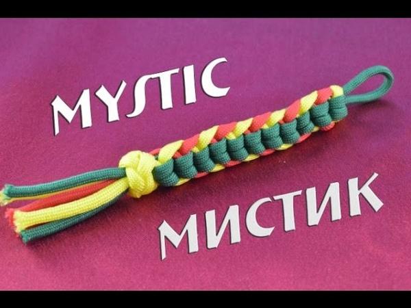 Паракорд Плетение темляка Мистик (Paracord Mystic Key Fob)