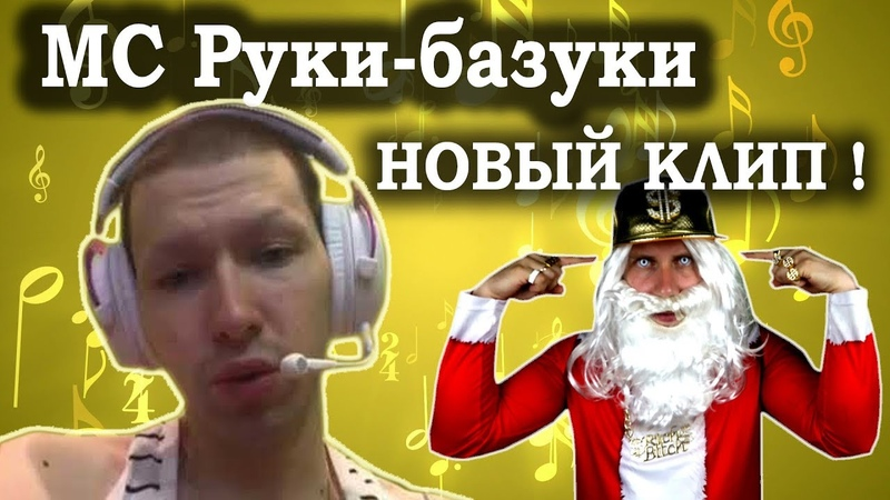 Клип Руки Базуки - Успех