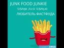 Junk food junkie ˈdʒʌŋk ˌfuːd ˈdʒʌŋ ki любитель фастфуда