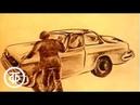 Старый автомобиль | Мультфильмы для взрослых (1992)