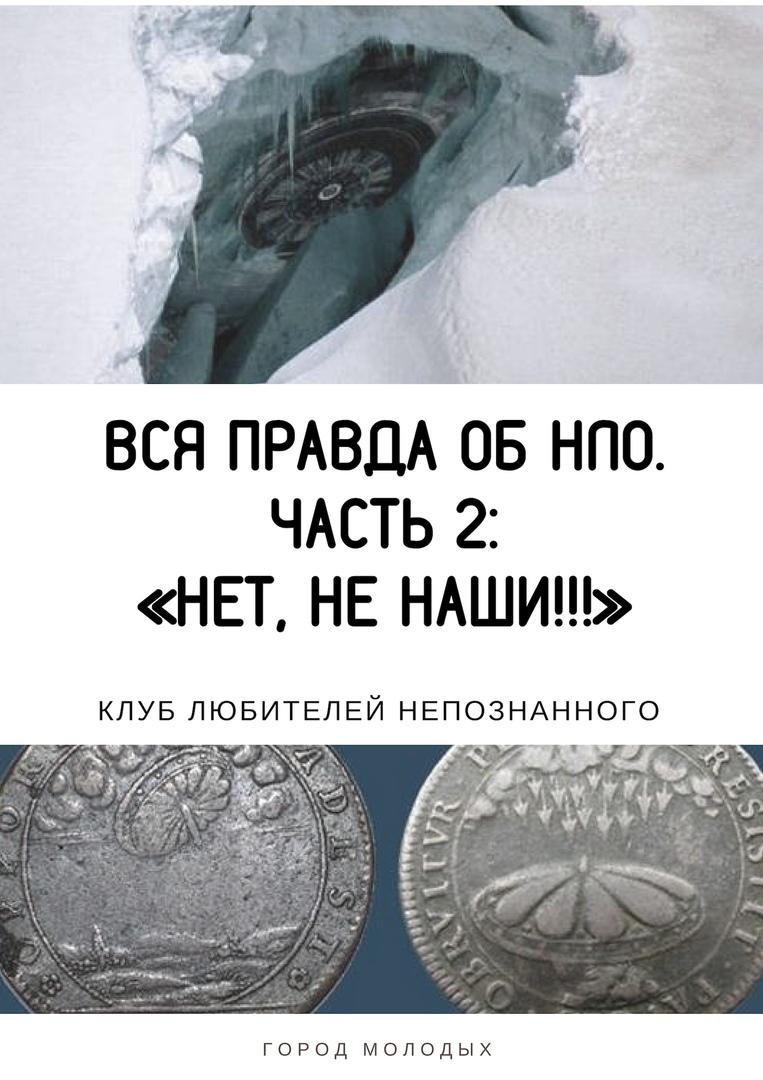 Афиша Вся правда об НЛО. Часть 2: «Нет, не наши!!»