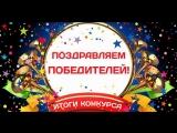 Итоги розыгрыша билетов на шоу11.09.2018 г.