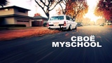 MySchool - СВОЁ