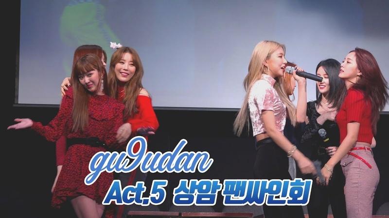 181110 Act.5 구구단[gugudan] 상암 팬싸인회 무대전 토크