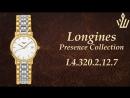 Женские часы Longines Presence Сollection L4.320.2.12.7