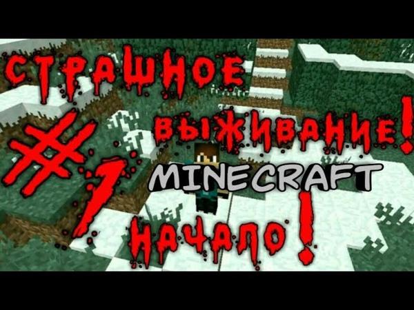 Страшное выживание! Minecraft! 1 Начало!