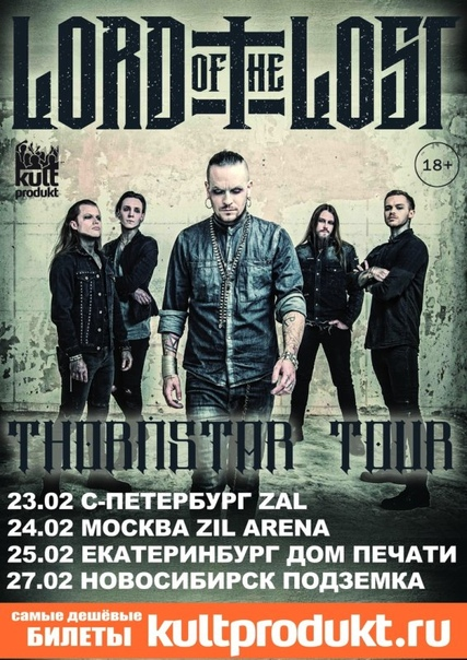 vk.com/lord_of_the_lost_tour