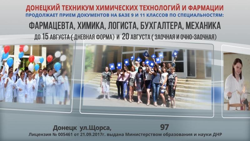 ГПОУ Донецкий техникум химических технологий и фармации