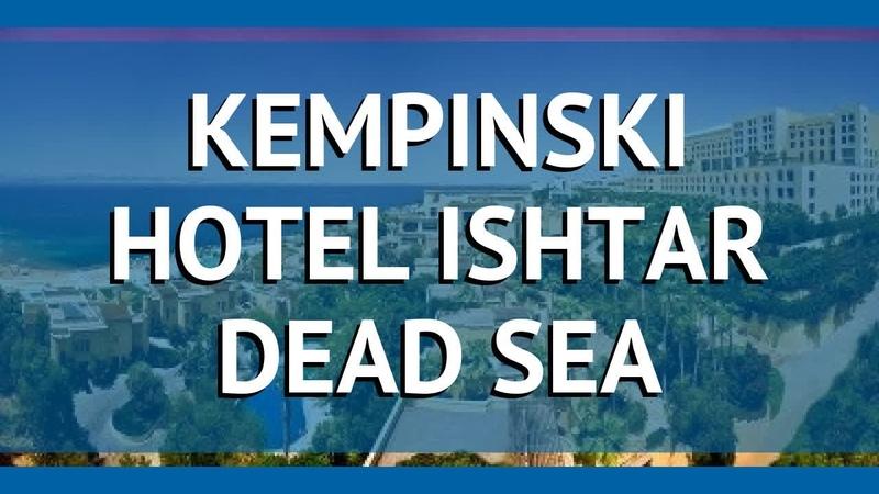 KEMPINSKI HOTEL ISHTAR DEAD SEA 5* Мертвое море КЕМПИНСКИ ХОТЕЛ ИШТАР ДЕАД СИ 5 Мертвое море обзор