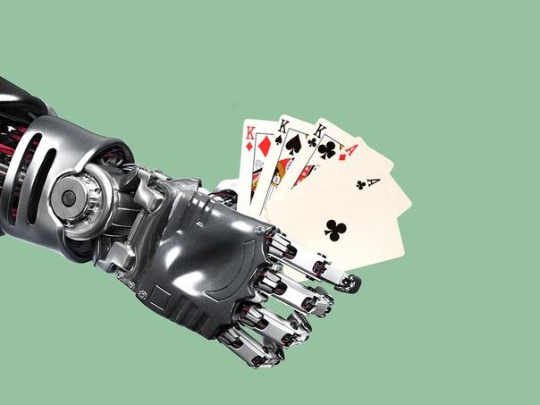 Искусственный интеллект научился блефовать и теперь обыгрывает мировых чемпионов в покер
