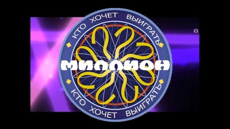 Кто хочет выиграть миллион. Заставка (ВИD, 27.11.2011-07.01.2012)