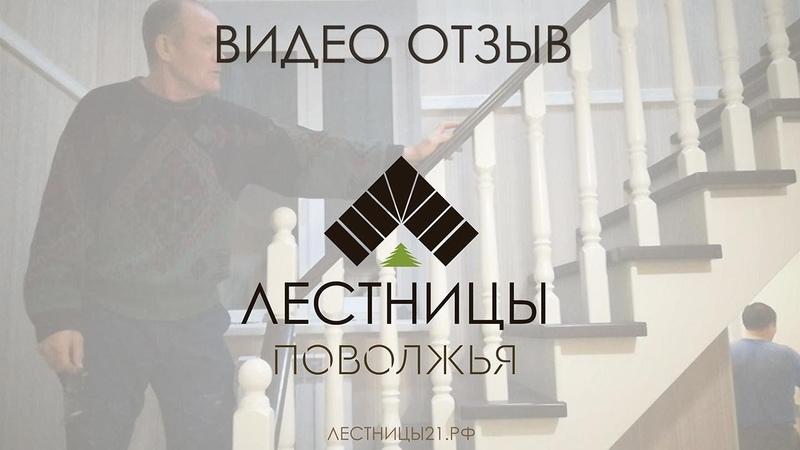 Видео отзыв | Лестницы Поволжья - лестницы21.рф