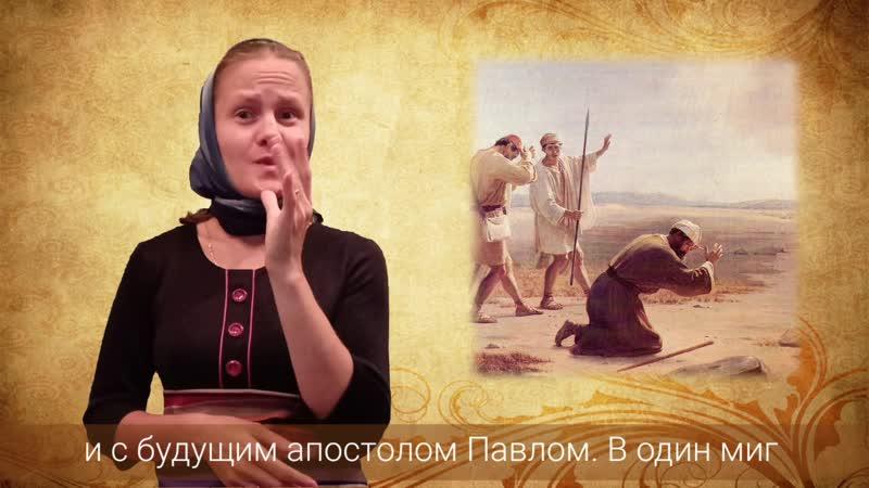 6 часть Первоверховные Апостолы Петр и Павел На жестовом языке
