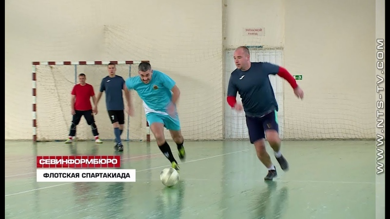 ТК НТС: В Севастополе стартовала 89-я Спартакиада Черноморского флота по мини футболу