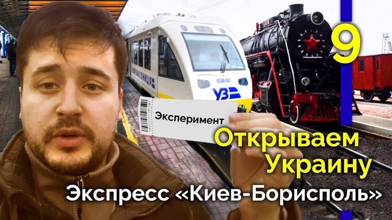 Скандальный экспресс Киев-Борисполь. Эксперимент - 9 Открываем Украину