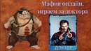 Мафия онлайн играем за доктора Марафон