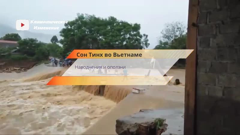 Сон Тинх во Вьетнаме Наводнения и оползни