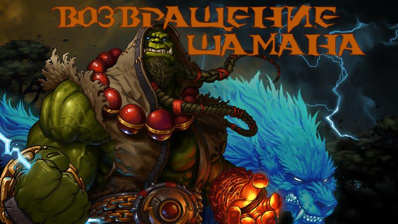 [WOW Vanilla] Возвращение шамана 2 26 - БВЛМКОниксия (СТРИМ)