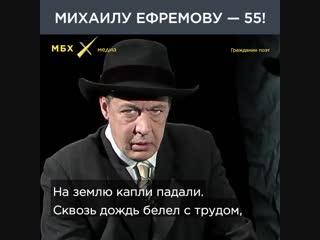 Михаилу Ефремову 55 лет