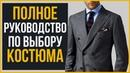 Руководство по покупке ПЕРВОГО мужского классического костюма
