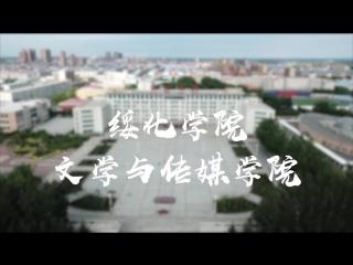Сотрудничество между ПГУ и китайским Университетом Суйхуа