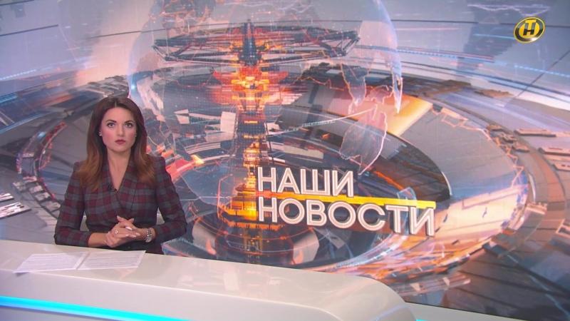 Начало эфира (ОНТ HD, 15.10.2018)
