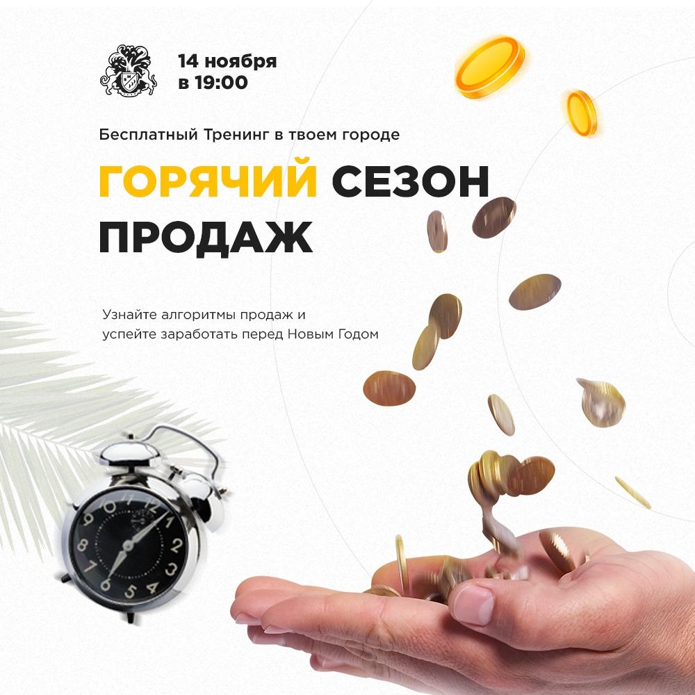 Афиша Ростов-на-Дону Тренинг с предпринимателями от Бизнес Молодости