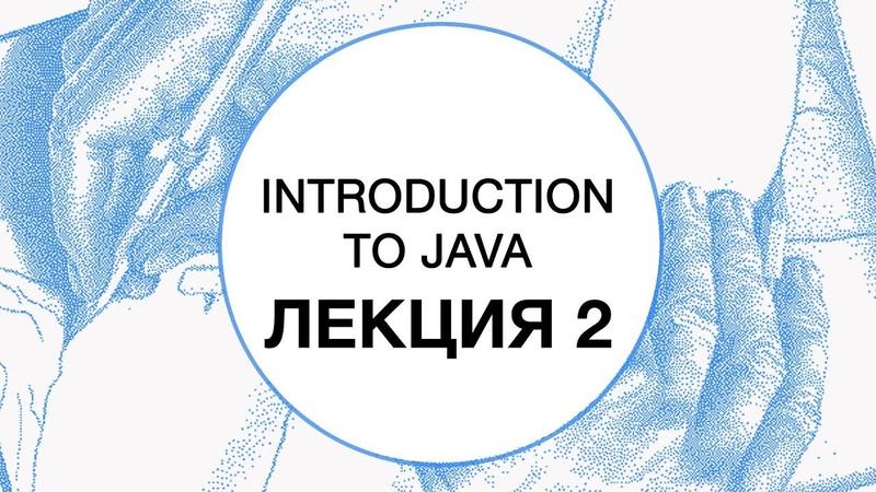 2. Введение в Java. Обьектно-ориентированное программирование | Технострим