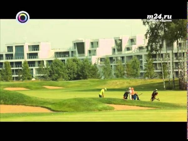 Москва гид: Московский гольф