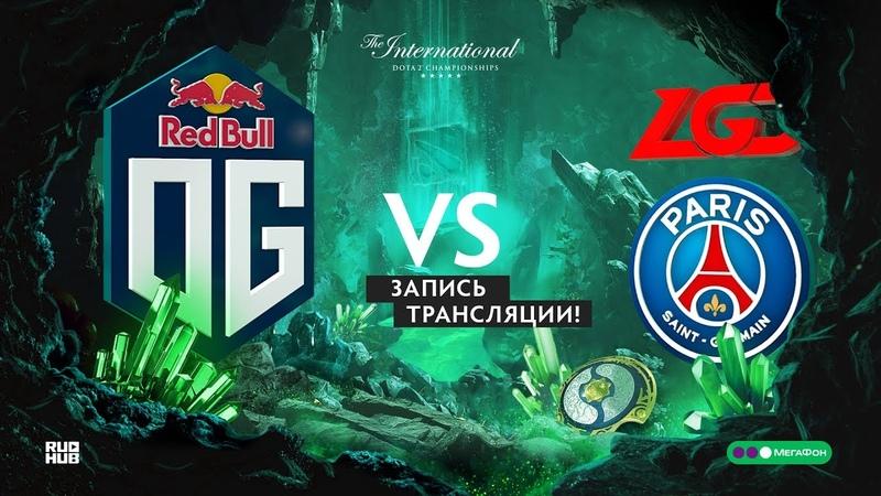 OG vs PSG.LGD, The International 2018, game1