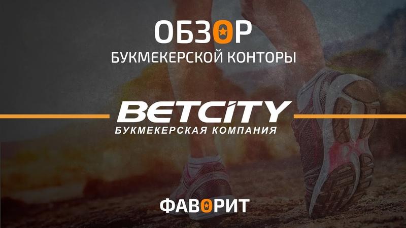 Обзор букмекерской конторы Бетсити Факты о BETCITY