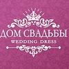 Свадебный салон «Дом Свадьбы»