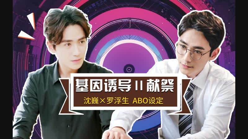 • Fan-made l• Ло Фу Шен • Шень Вей • Нарцисс • l • 《基因诱导Ⅱ献祭 ABO》 • l