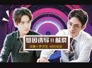 • Fan-made: l• Ло Фу Шен • Шень Вей • Нарцисс • l • 《基因诱导Ⅱ献祭 ABO》 • l
