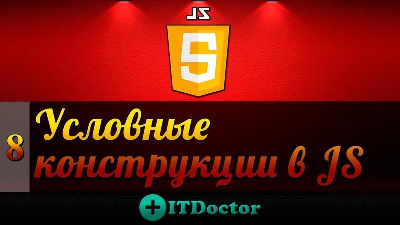 Условные конструкции на JavaScript, Условия if else на JavaScript, Видео курс по JavaScript, Урок 8
