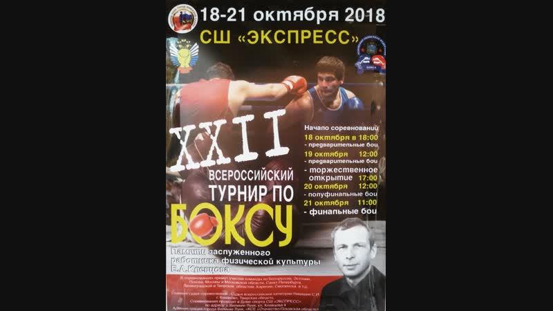2-бой Полуфинал Ратников Сергей ( 2008 года ) вес 31.5 кг