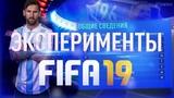 ВСЯ ПРАВДА ПРО ЕА! Правда ли что статистика матча в ФИФА19 лживая?! ЭКСПЕРИМЕНТЫ В FIFA 19
