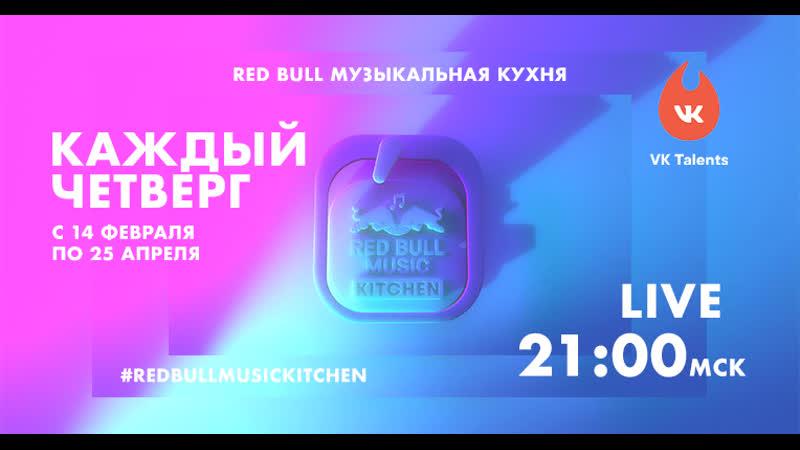 Red Bull Музыкальная Кухня Live: КАТЯ NOVA