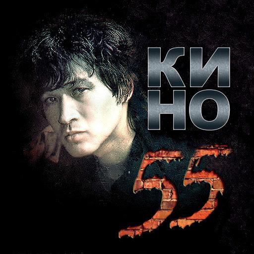 Кино альбом 55
