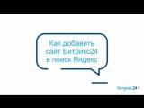 Как добавить сайт «Битрикс24» в поиск Яндекса