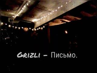 Grizli - Письмо.