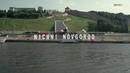 Ultimo Tren a Rusia - Nichni Novgorod