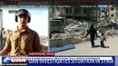 Новости на Россия 24 • Американский журналист из Сирии: ни один житель Думы не подтвердил версию химатаки