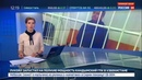 Новости на Россия 24 • Самострой в курортной зоне в Сочи арестован первый вице-мэр