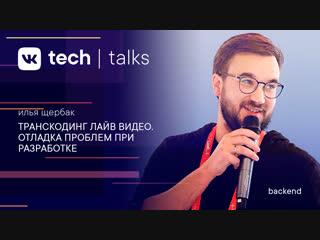 Илья Щербак «Транскодинг лайв видео. Отладка проблем при разработке»