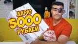 БОЛЬШАЯ МОРСКАЯ РАСПАКОВКА + Дарю 5000 рублей! Готовлюсь к рыбалке в море