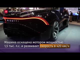 Роналду купил самый дорогой автомобиль